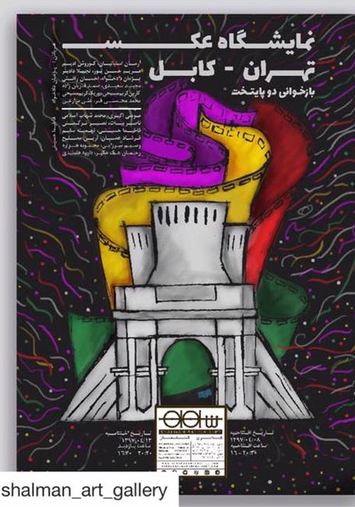 Rahman Hak-Hagir @Shalman Gallery IRAN.jpg