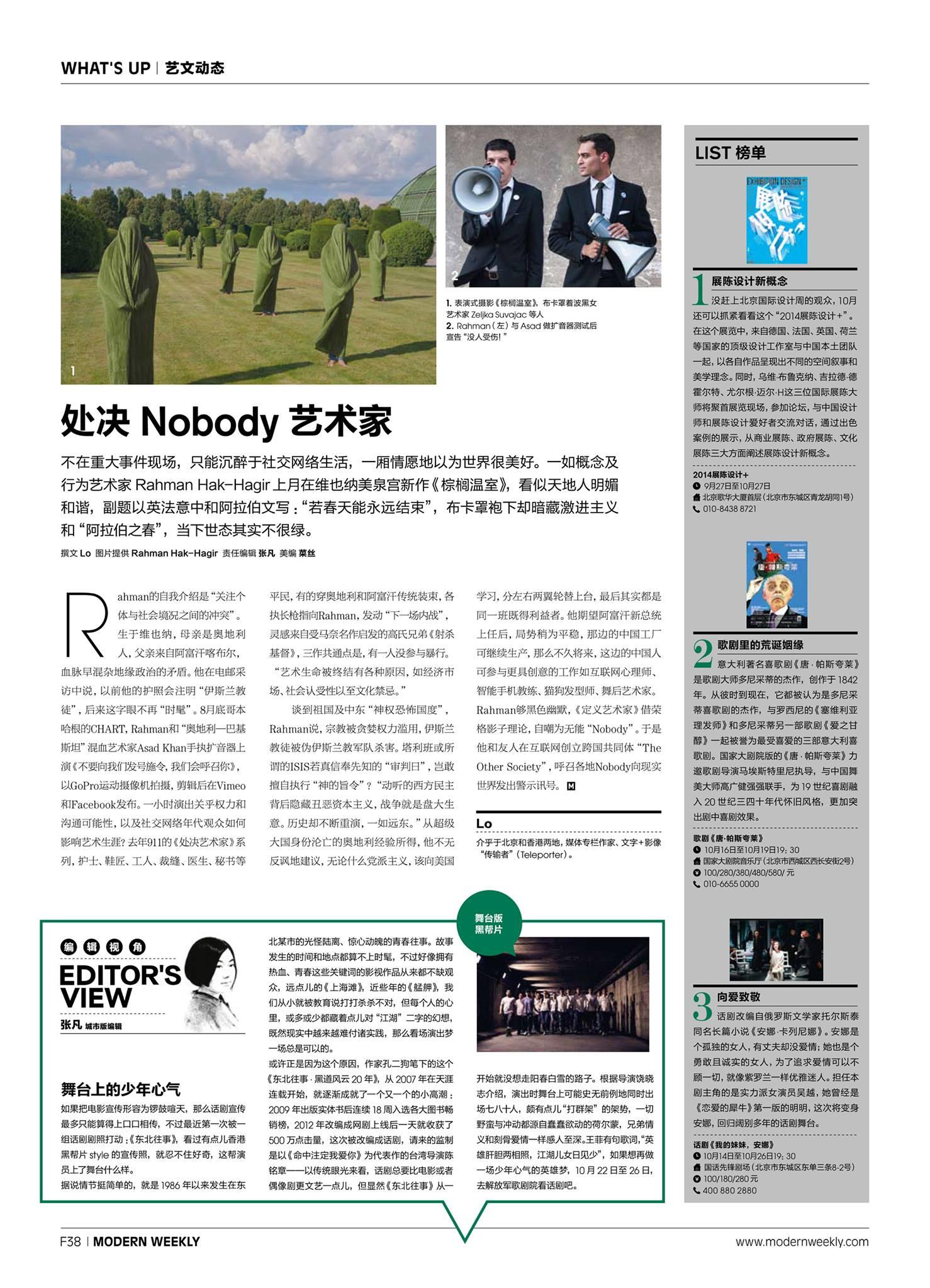 Rahman Hak-Hagir - Modern Weekly, Beijing (2014)